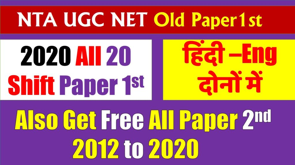 This Page is Special For : Nta Ugc Net All Shift Question Paper 1st 2020 Solved With Answer Key (Hindi-English)